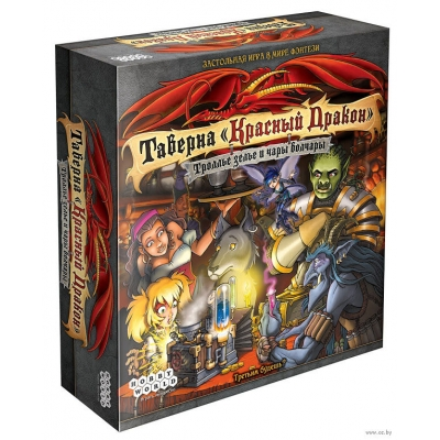 """Таверна """"Красный дракон"""": Троллье зелье и чары волчары"""