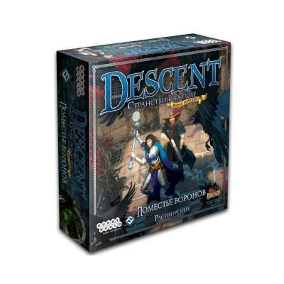 Descent: Поместье воронов (дополнение)
