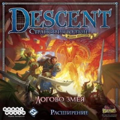 Descent: Логово змея (дополнение)