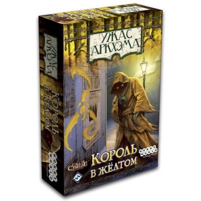 Ужас Аркхэма: Король в Желтом (дополнение)