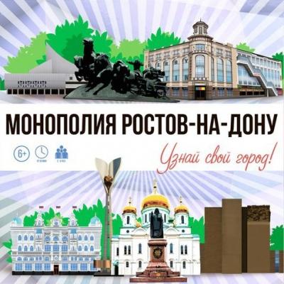 Монополия Ростов-на-Дону