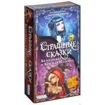 Страшные сказки: Красная Шапочка и Белоснежка (дополнение)