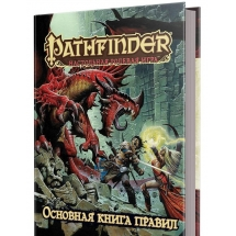 Pathfinder: Основная книга правил