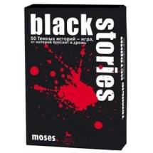 Темные истории Black Stories