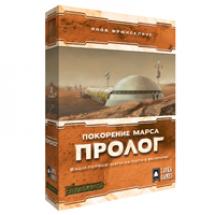 Покорение Марса: Пролог (дополнение)