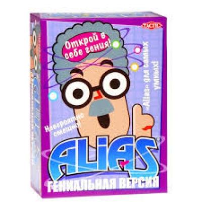 Алиас гениальная версия (Alias Genius)