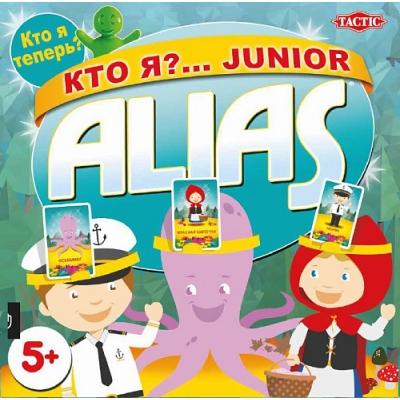 Алиас Кто я? для детей
