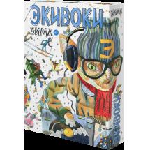 Экивоки: Зима