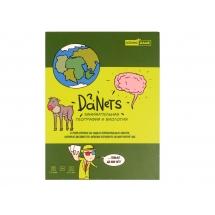 Данетки DaNets Занимательная география и биология