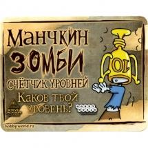 Счетчик уровней МанчкинЗомби