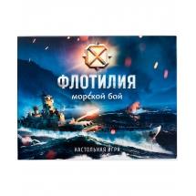 Флотилия: Морской бой