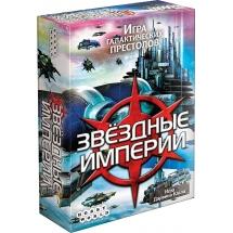 Звёздные империи, 2-е издание