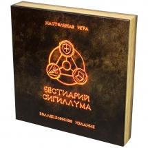 Бестиарий Сигиллума. Коллекционное издание