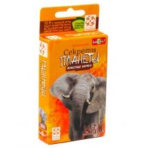 Секреты планеты: Животные Африки