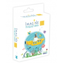 Представь 2.0 (Imagine)