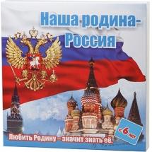 Наша Родина - Россия, викторина