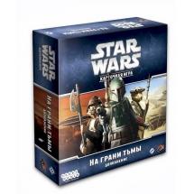 Звездные войны: На грани Тьмы. Дополнение