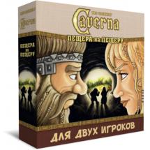 Каверна: для двух игроков (Caverna)
