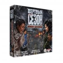 Мёртвый сезон: Война колоний, дополнение